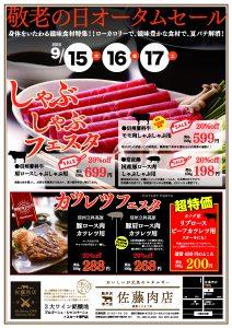 軽井沢の佐藤肉店敬老の日セール
