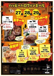 佐藤肉店ハッピーハロウィンセールチラシ表面