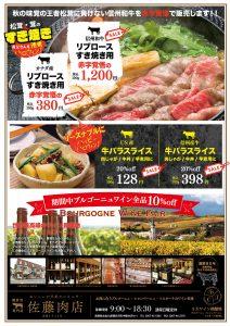 軽井沢-佐藤肉店 ハッピーハロウィンセールチラシ裏面