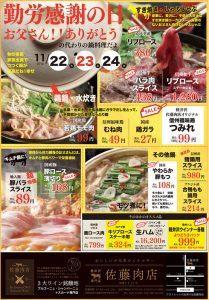 勤労感謝の日セール-軽井沢佐藤肉店
