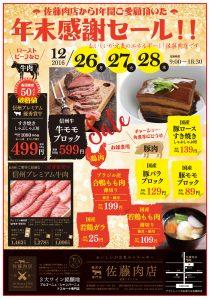 年末感謝セール-軽井沢佐藤肉店