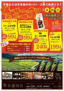 s-佐藤肉店valentine201700124-1