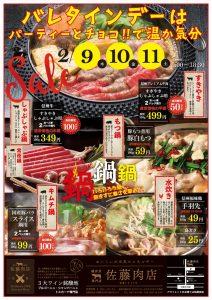 s-佐藤肉店valentine201700124-2