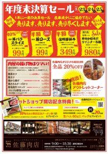 佐藤肉店年度末決算セール2017