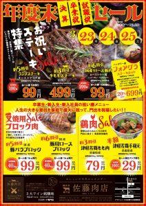 佐藤肉店年度末決算セール2017b