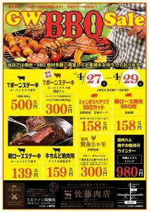 佐藤肉店GWBBQセール2